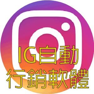 IG自動行銷軟體