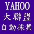 YAHOO大聯盟自動採集軟體