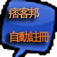 痞客邦自動註冊部落格